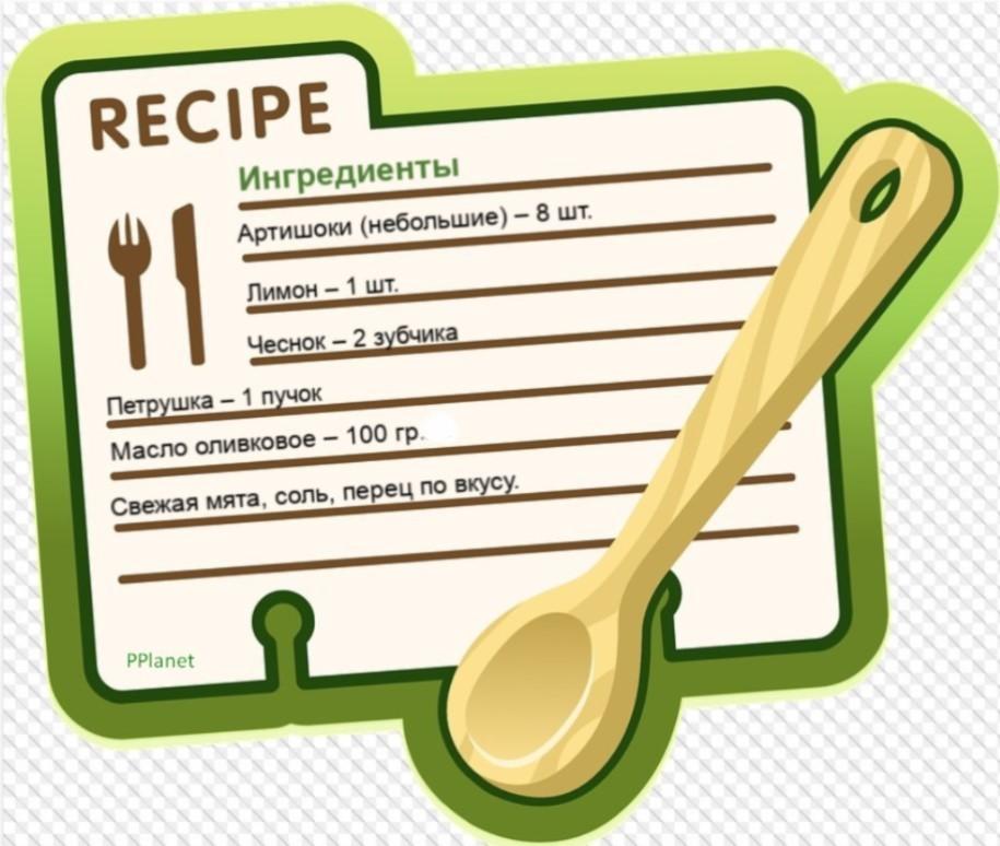 Ингредиенты рецепт артишоки по-римски