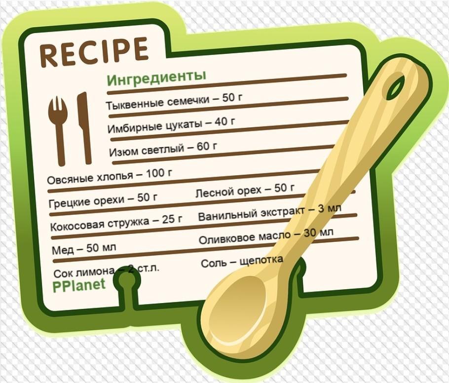 Ингредиенты гранола с тыквенными семечками
