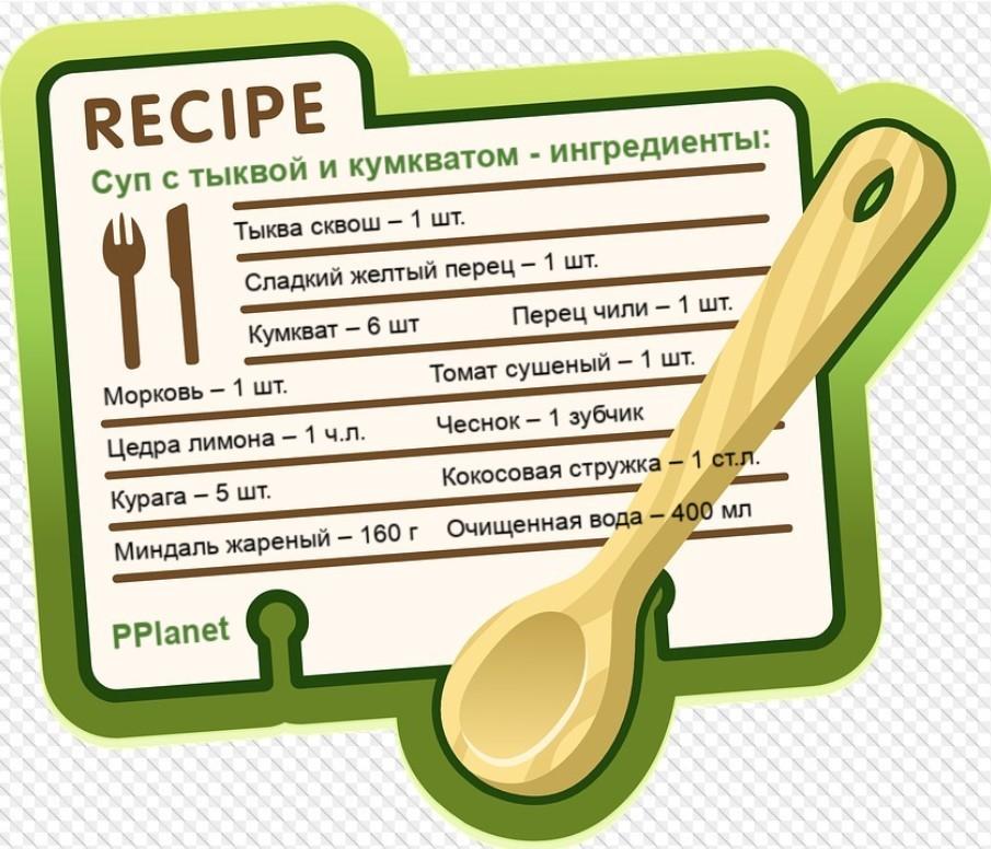Ингредиенты супа с тыквой и кумкватом