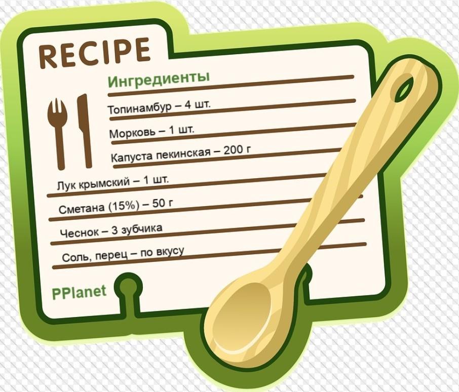 Рецепт салата с топинамбуром