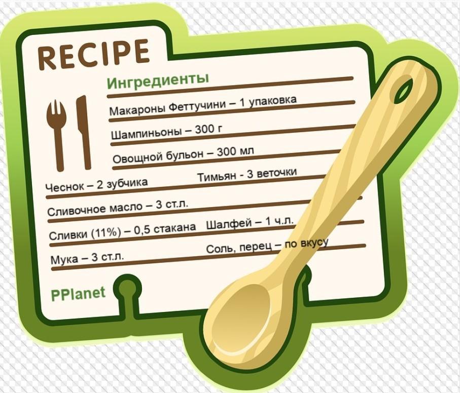 Ингредиенты для рецепта феттучини с тимьяном и шампиньонами