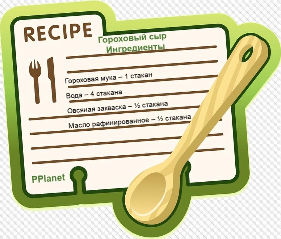 Ингредиенты для приготовления горохового сыра