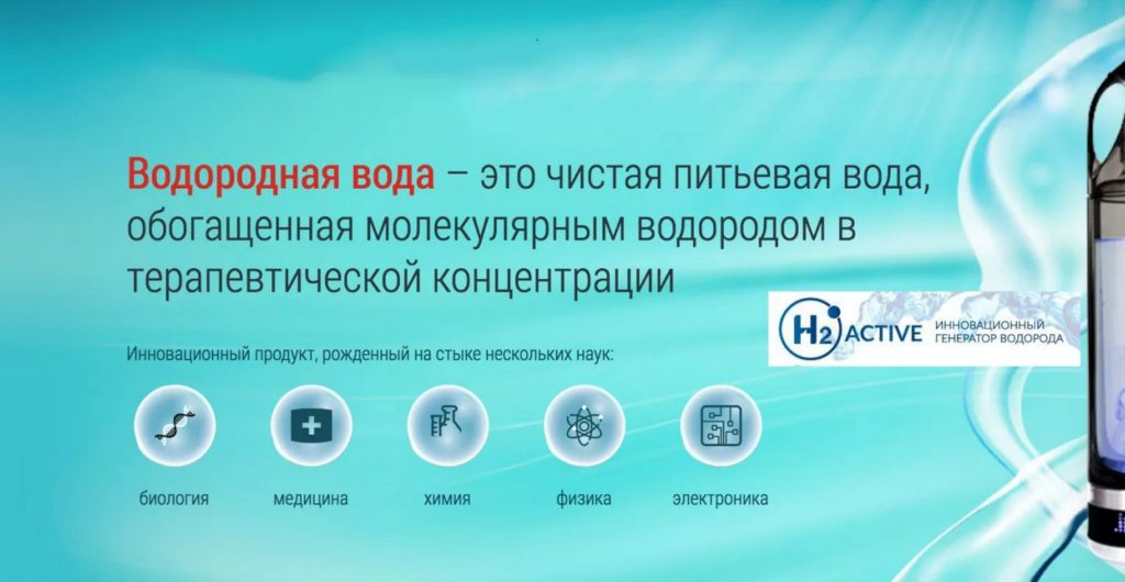 Система для приготовления водородной воды H2 ACTIVE