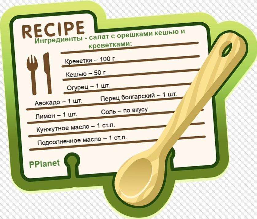 Ингредиенты для салата с орехами кешью и креветками
