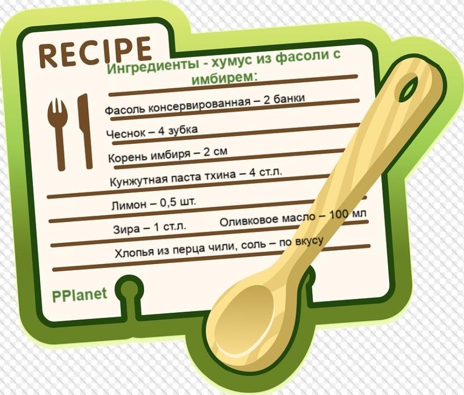 Ингредиенты хумус с фасолью и имбирем