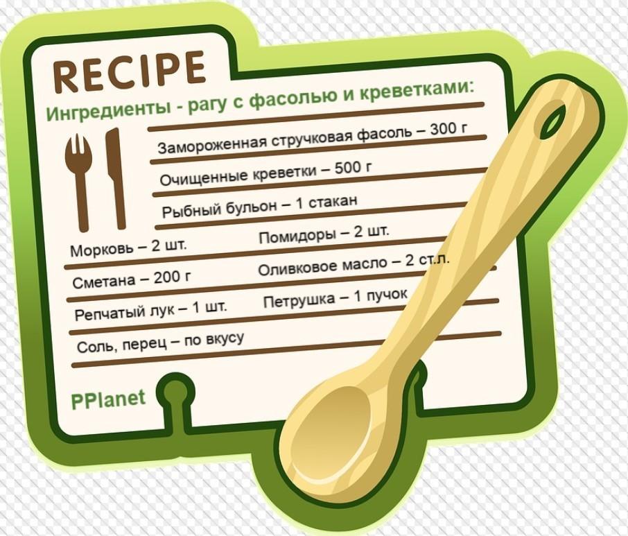Ингредиенты рагу с фасолью и креветками