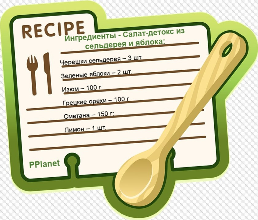 Ингредиенты для салата с сельдереем и яблоком