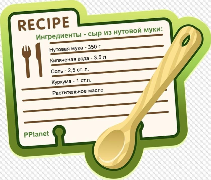 Ингредиенты для сыра из нутовой муки