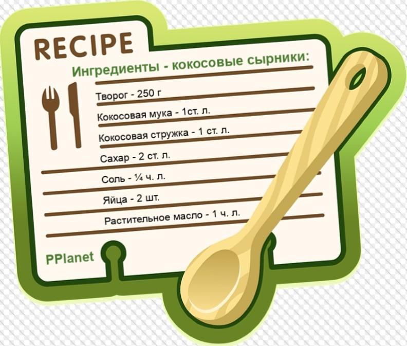 Рецепт сырники из кокосовой муки