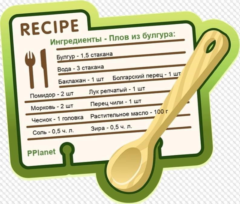 Рецепт плов из булгура