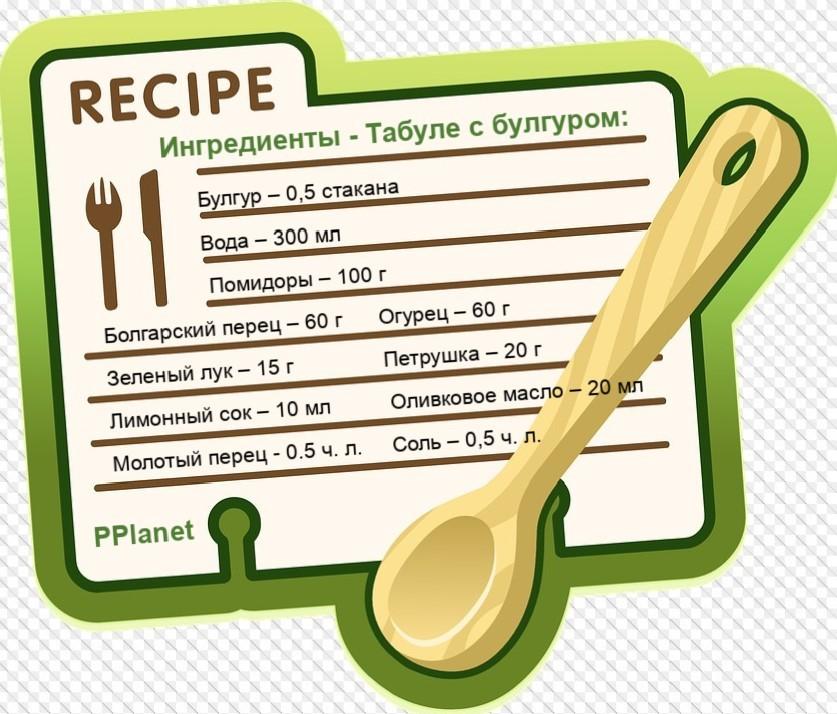 Ингредиенты табуле с булгуром