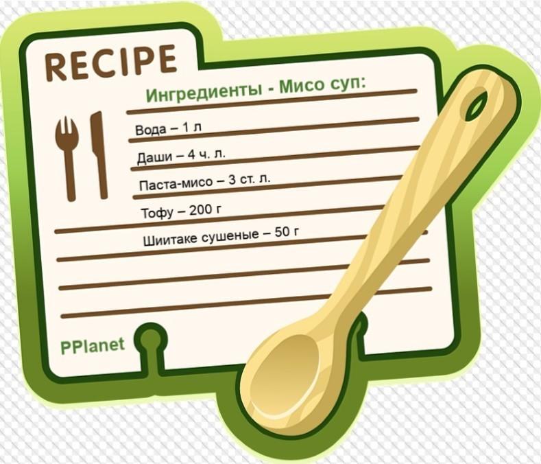 Ингредиенты для приготовление Мисо супа