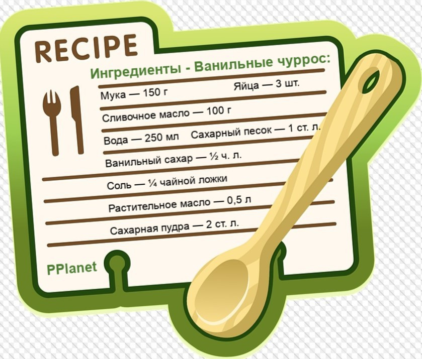 Ингредиенты для приготовления ванильных чуррос