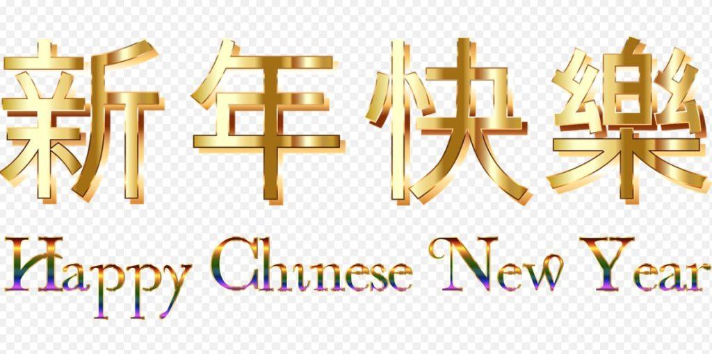 Поздравление с Новым годом по китайски