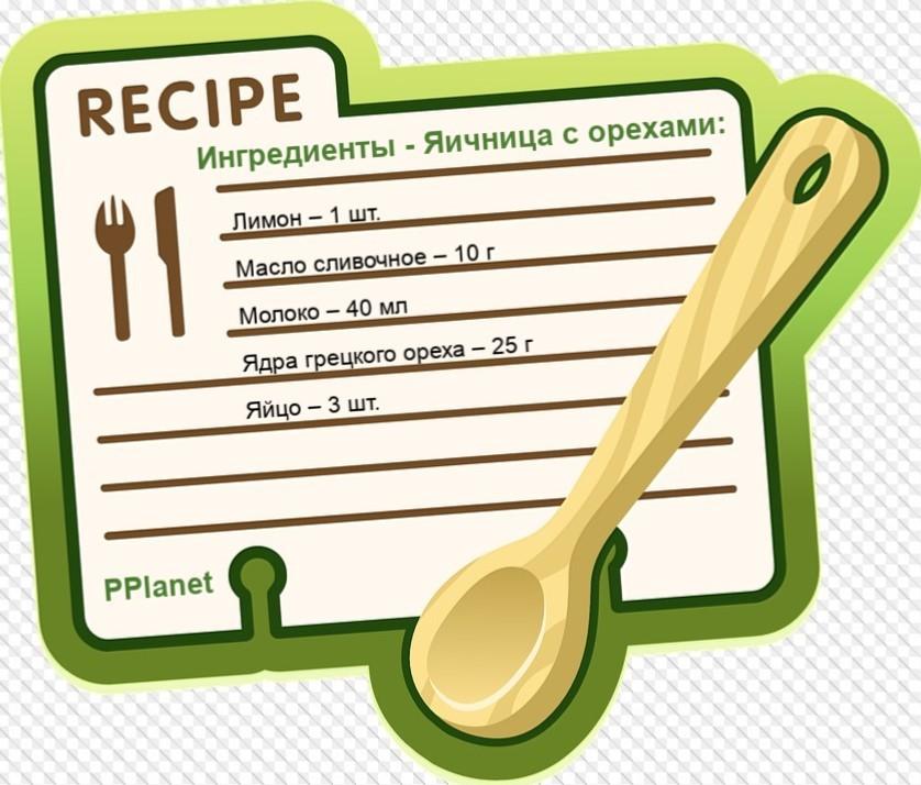 Ингредиенты яичница с грецким орехом