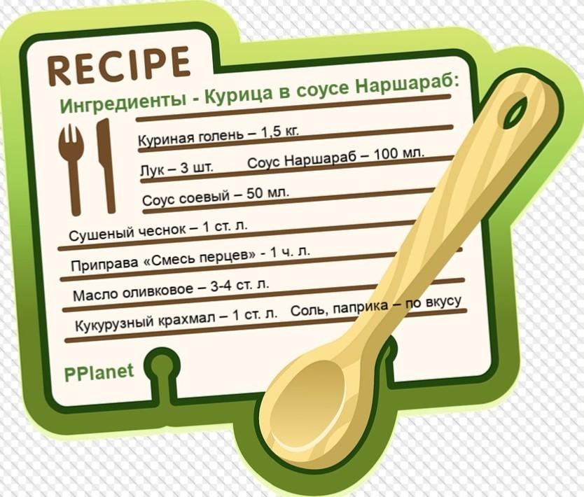 Ингредиенты для курицы в гранатовом вине
